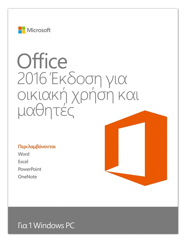 Microsoft Office Home & Student Greek 2016 (Word+Ex+PP) Key